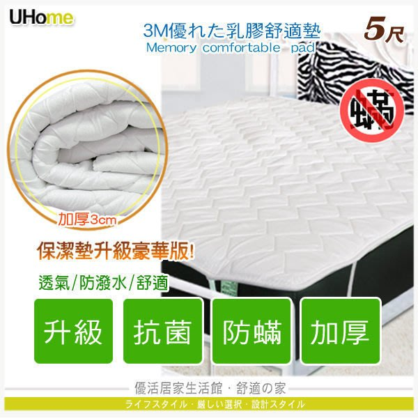 【UHO】3M極品5尺雙人 乳膠 超舒適墊 ( 3cm超厚) 免運費