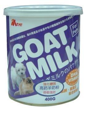 【愛狗生活館】MS.PET高鈣羊奶粉400g