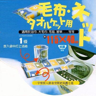 金德恩 台灣製 毛毯/ 被單 大型洗衣袋 (2件組)