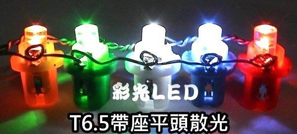 彩光 LED燈泡---T6.5 帶座燈泡 含燈座直上 global lancer LED儀表板 冷氣面板 轉速表 T5燈泡