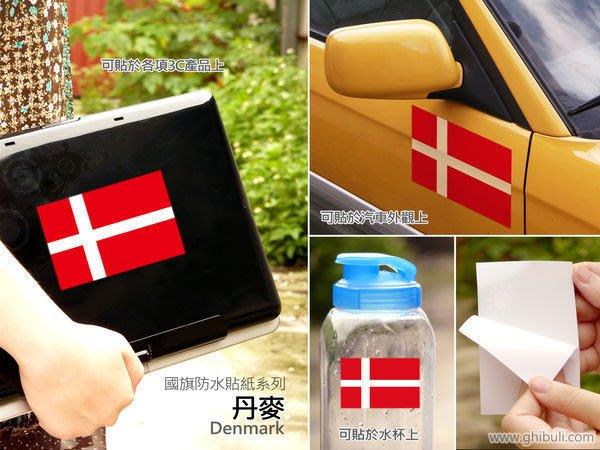 【衝浪小胖】丹麥國旗貼紙/機車/汽車/抗UV/防水/Denmark/各國家、各尺寸都有賣