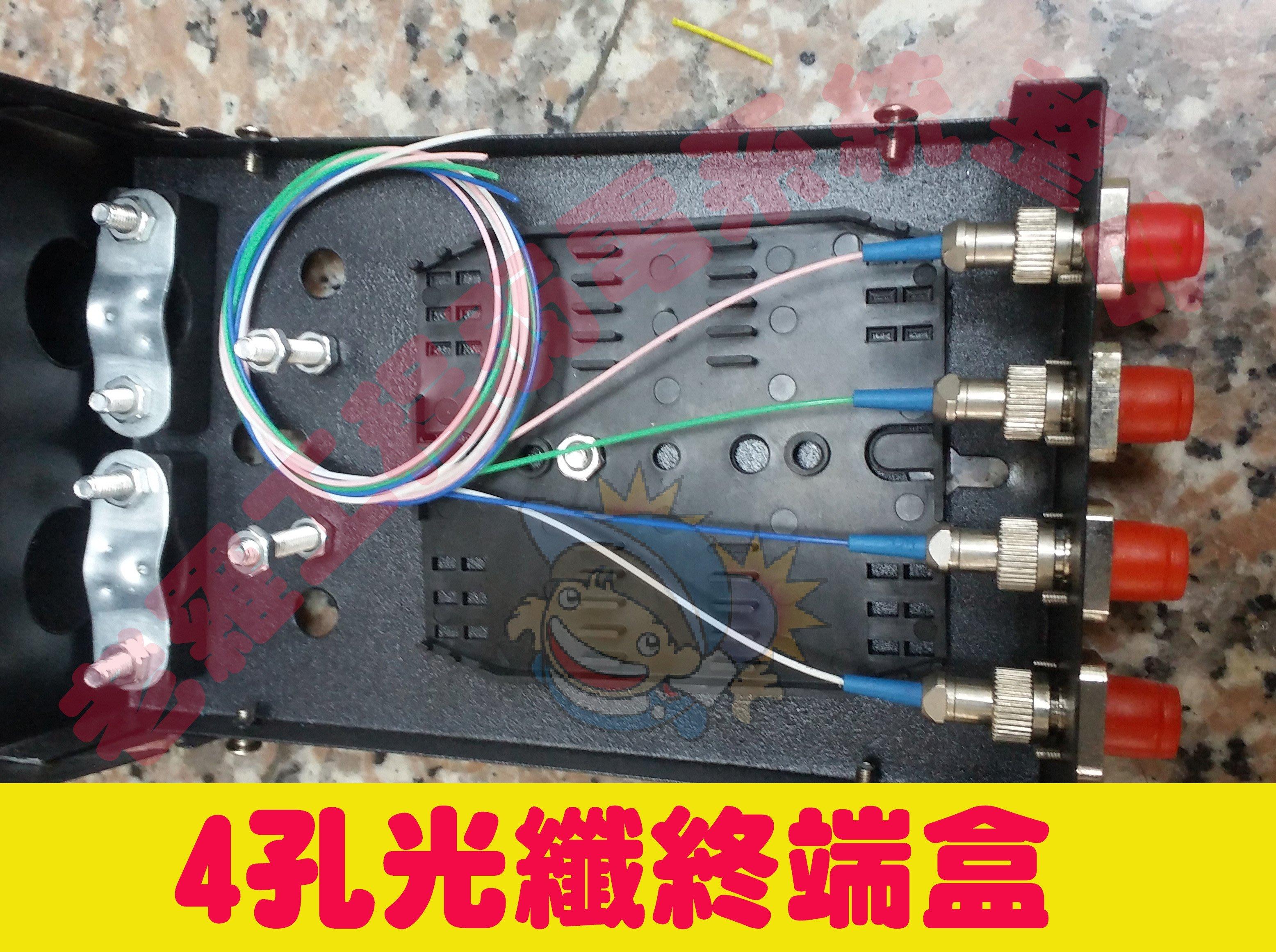 L019*4孔 光纖終端盒 熔接盒 含尾纖  另~插卡節電開關 Soyal 茂旭 AR-837EF  老羅工程行
