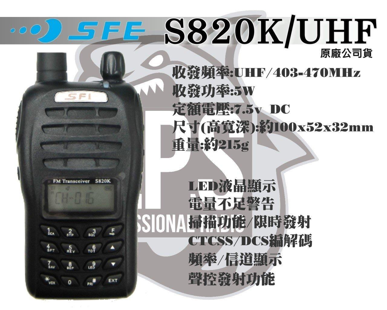 ~大白鯊無線~順風耳 SFE S820K UHF 單頻對講機 工地.營造.活動