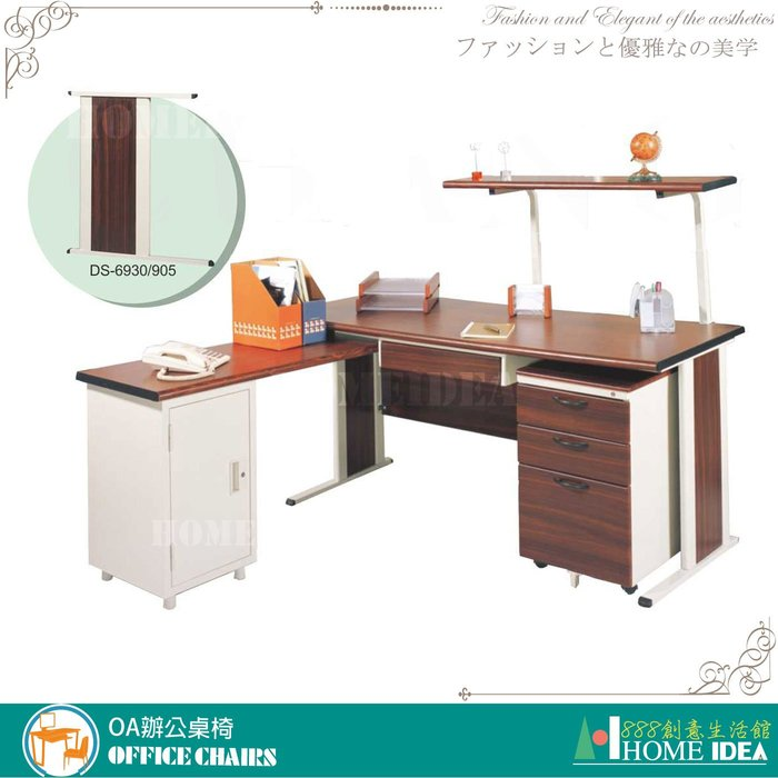 『888創意生活館』077-P159-01胡桃木紋主管桌組DS6930-160$8,800元(09OA辦公桌)台南家具