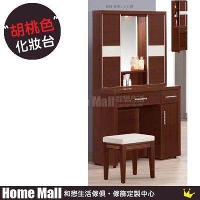 HOME MALL~里約胡桃色2.7尺鏡台+椅 $6500 (高雄市區免運費)4H