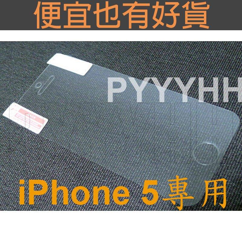 iPhone 5 5S 5C專用 保護貼 - iPhone5 16GB 32GB 64GB 靜電式 螢幕保護膜 高透