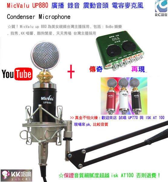 要買就買中振膜 非一般小振膜 :KX-2 傳奇版+MicValu麥克樂UP 880+NB-35支架1年保固送166音效軟