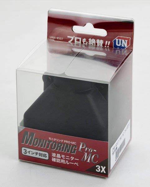 呈現攝影-日本UNx-8507 PRO MC DSLR遮光檢視鏡 液晶液晶放大鏡 LCD3吋 3.2吋都可用 5DIII D800
