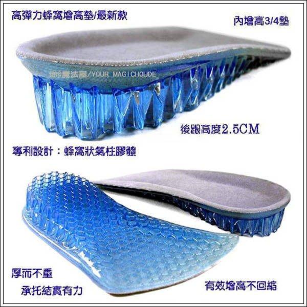 你@魔法屋【KK21】2.5CM蜂窩內增高墊/高彈力蜂窩狀氣柱/四分之三墊/增高2.5CM/專利設計