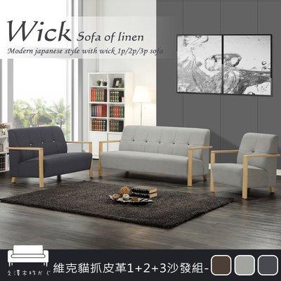 WF 沙發【UHO】維克貓抓皮革木柞1+2+3沙發組 免運費