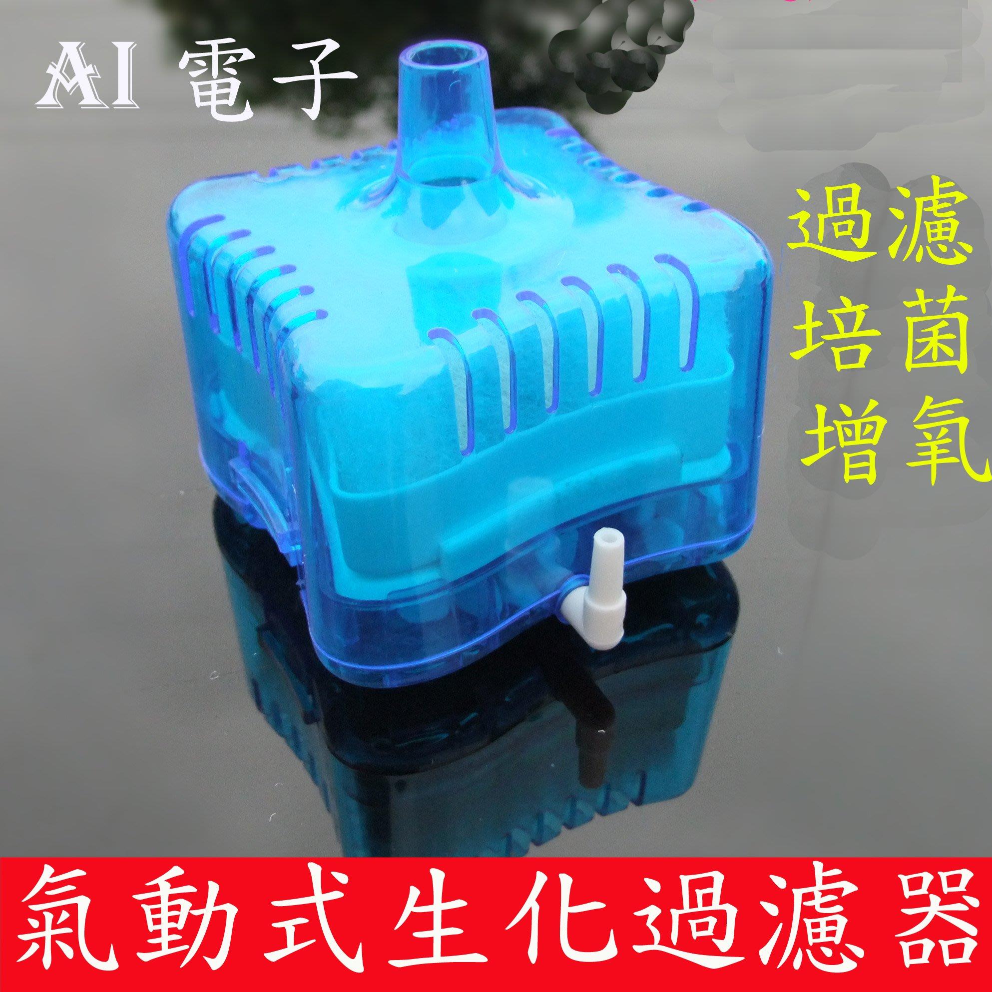 【AI電子】*魚缸過濾器 氣動式生化高效過濾裝置 魚缸水族箱過濾器 吸便器