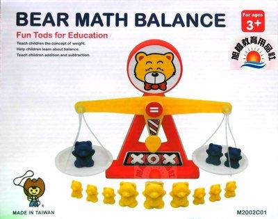 ※旭陽教育用品社※USL遊思樂益智教具-二合一小熊數學天秤/小熊砝碼數字天平/認識數字和重量 練習加減法~台灣製ST玩具