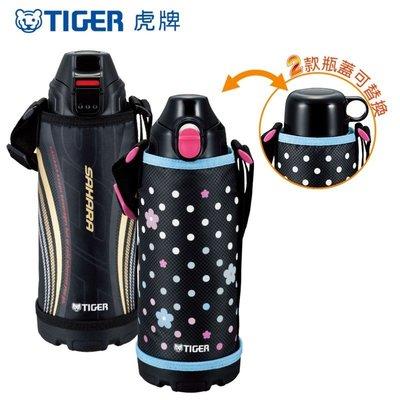 新款【TIGER虎牌】1000cc 兩用系列不鏽鋼保溫保冷瓶 保溫瓶 保溫杯 2用頭 原廠公司貨 MBO-E100