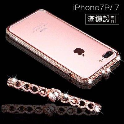 丁丁 iPhone 7 Plus 閃鑽金屬手機邊框 I 6s Plus 鑲鑽手機殼 蘋果 6 plus 水鑽手機保護邊框