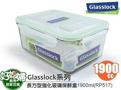 《好媳婦》㊣Glasslock【長方型強化玻璃保鮮盒1900ml/RP517】保証真品,原裝進口~韓國製!密封100%