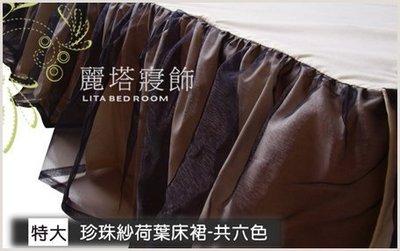 - 麗塔寢飾 - 雙層珍珠紗荷葉床裙 -【 雙人特大下標區 (共6色)】-可訂製/歡迎詢問