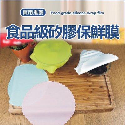 食品級多功能矽膠保鮮膜 密封蓋 保鮮碗 透明密封 杯蓋 碗蓋 冰箱保鮮蓋 可重複使用 廚房收納