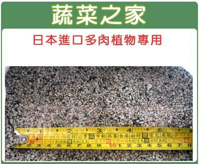 全館滿799免運【蔬菜之家001-AA16】日本進口多肉植物專用2公升分裝包※此商品運費請選宅配貨運※