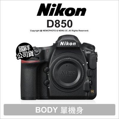 【薪創光華】Nikon 尼康 D850 BODY 機身 單眼 全幅 4K錄影 公司貨 登錄送MB-D18 握把11/30