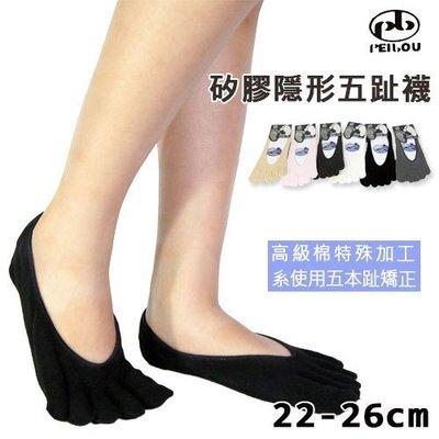 矽膠隱形五指襪 特殊加工|預防腳臭 短襪/船形襪/隱形襪