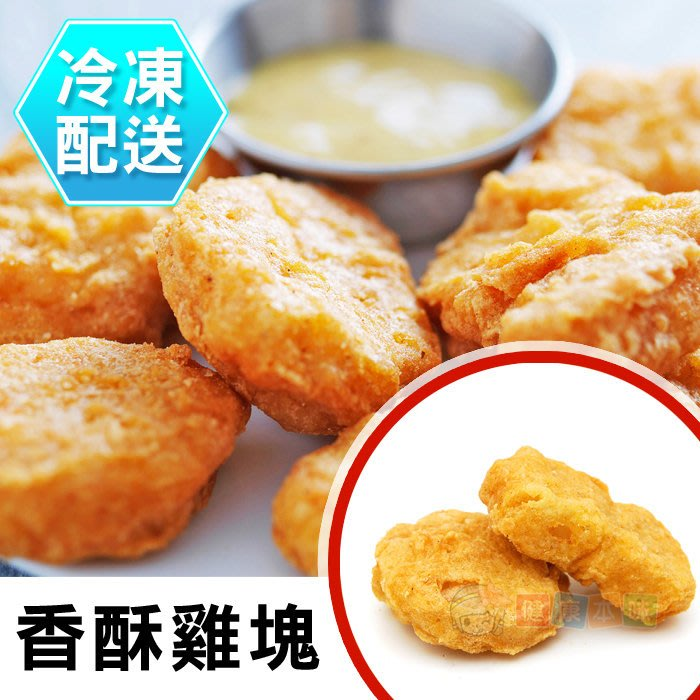 香酥雞塊300g 炸物 冷凍配送[CO02212]健康本味