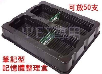 筆記型 記憶體整理盒~記憶體托盤,記憶體存放盒,記憶體保護盒,記憶體工業包裝盒,記憶體包裝盒,記憶體盒子 aia