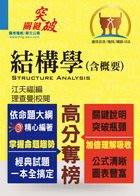 【鼎文公職國考購書館㊣】臺灣港務公司考試-結構學(含概要)-T5A17