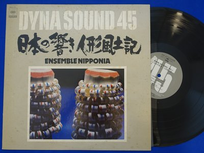 【柯南唱片】ENSEMBLE NIPPONIA 日本傳統音樂(1) //45轉高音質>>日版LP