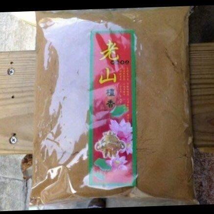 老山檀香粉600公克一斤裝