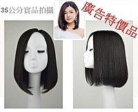 手之髮整頂超級35cm隨意分線超低價...