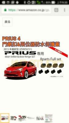 Toyota PRIUS 4 门锁扣&限位器防水保护盖