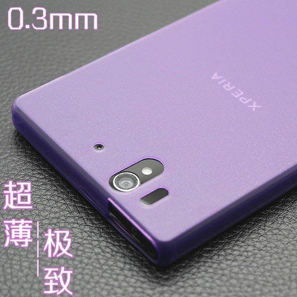 【妞妞♥3C】超薄0.3mm SONY Xperia  Z Z1 L36h XL39h手機殼隱型護盾保護背蓋防指紋