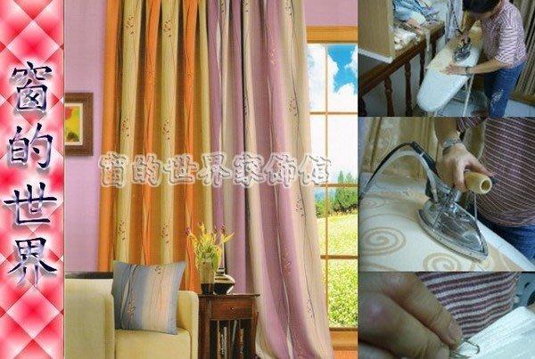 【窗的世界】20年專業製作達人,三明治遮光造型羅馬簾/窗簾#236網路訂做服務