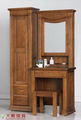 【大熊傢俱】816 實木 化妝台 鏡台 化妝桌 化妝鏡 儲物櫃 組合妝台