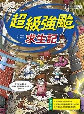 科漫40:超級強颱求生記 三采(購潮8)9789863421702