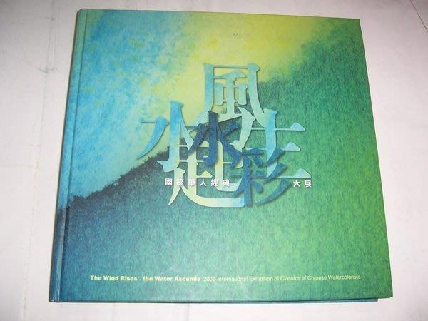 憶難忘書室@國立歷史博物館出版-國際華人經典水彩大展*風生水起共1本