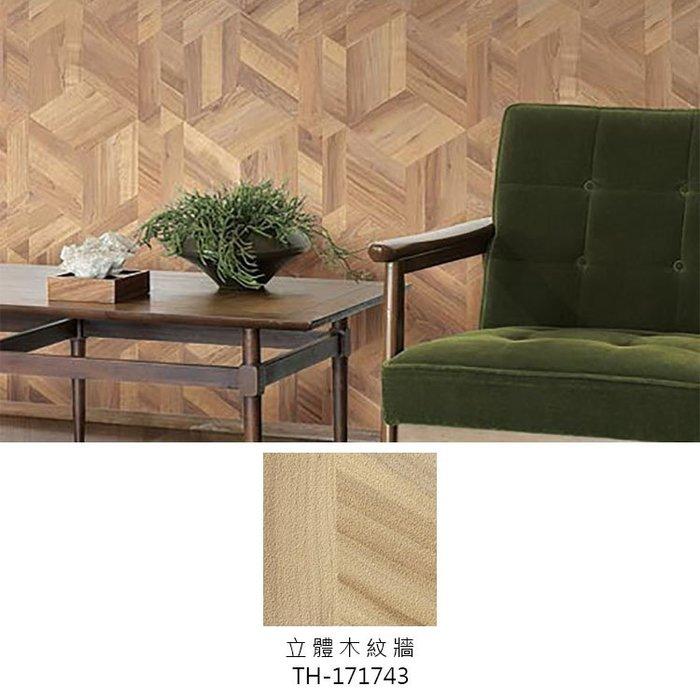 【夏法羅 窗藝】日本進口 仿木紋 立體感 立體木紋牆 現代風壁紙TH-171743