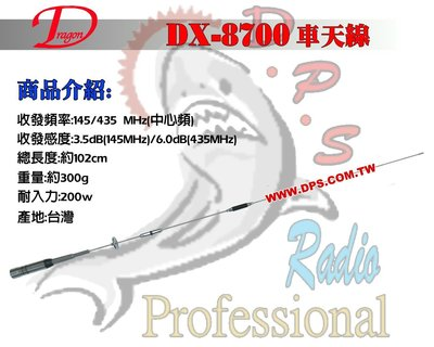 ~大白鯊無線~DX-8700 雙頻天線 全長102CM