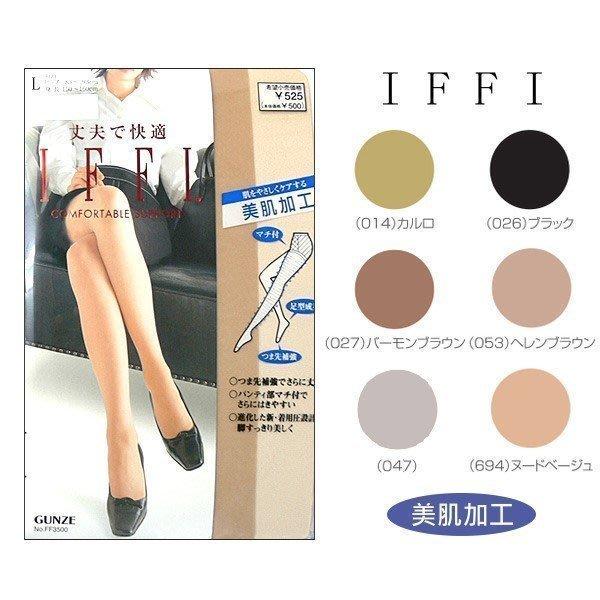 『山姆百貨』GUNZE 郡是 IFFI 美肌加工著壓褲襪 絲襪 (FF3500) 日本製 可門市自取 面交 超取