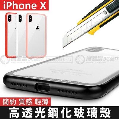 蘋果 iPhone X 高透光鋼化玻璃...