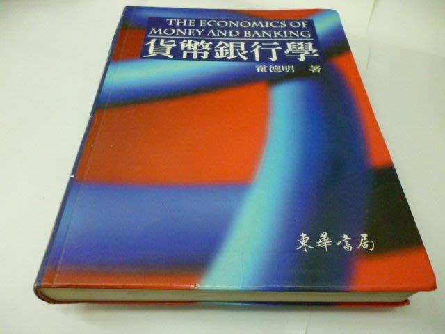 崇倫《貨幣銀行學》ISBN:9574831078 台灣東華│霍德明》 ******此無500免運***  請務必仔細看清