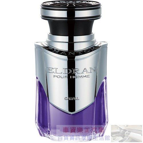 車資樂㊣汽車用品【1947】日本CARALL ELDRAN PHANTOM 液體香水芳香劑-五種味道選擇