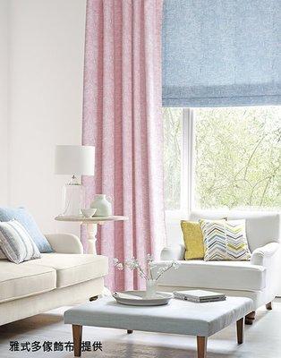 【窗的世界家飾館】20年專業製作達人,雅式多2018系列窗簾P223 英國進口A7934