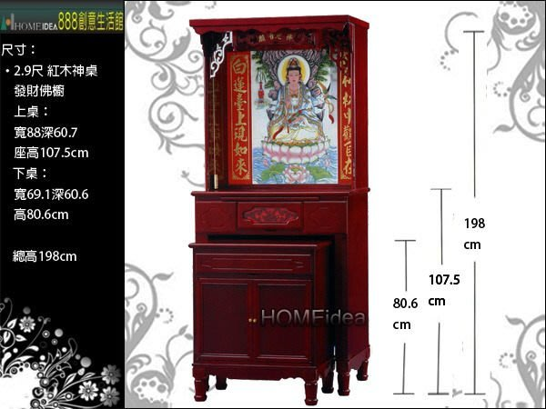 □888創意生活館□063-031-29紅木色2.9尺發財佛櫥$6,900元(19櫥桌-佛像-佛具)台北家具