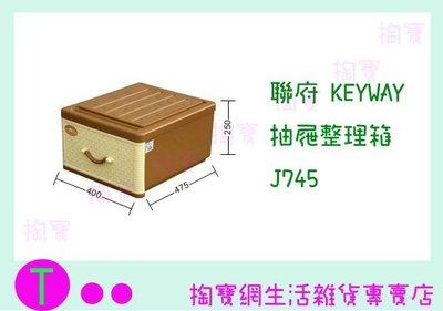 聯府 KEYWAY 抽屜整理箱 J745 收納箱/置物箱/單層櫃 商品已含稅ㅏ掏寶ㅓ