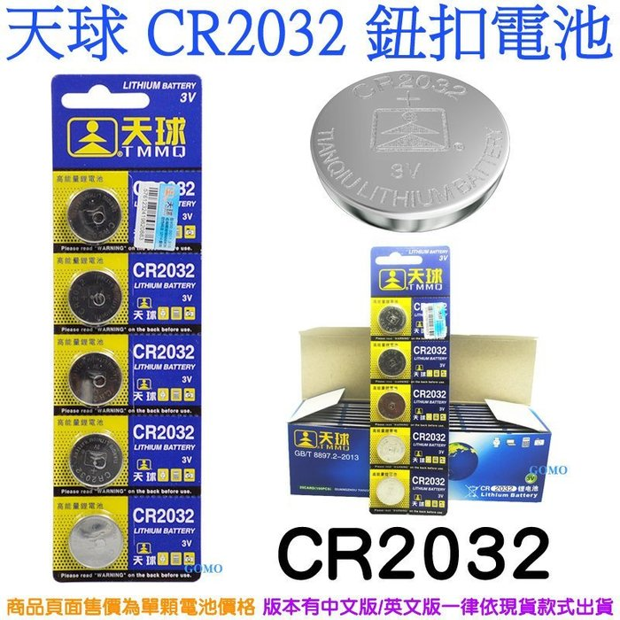 【CR2032鈕扣電池】3V CR-2032水銀電池鈕釦電池-筆電腦主機板電玩監視汽車防盜器翻譯機車遙控器電子秤體重計用