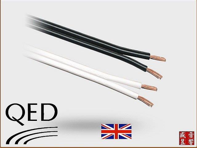 盛昱音響~英國 QED profile 79 strand 喇叭線8米【Made in UK】現貨