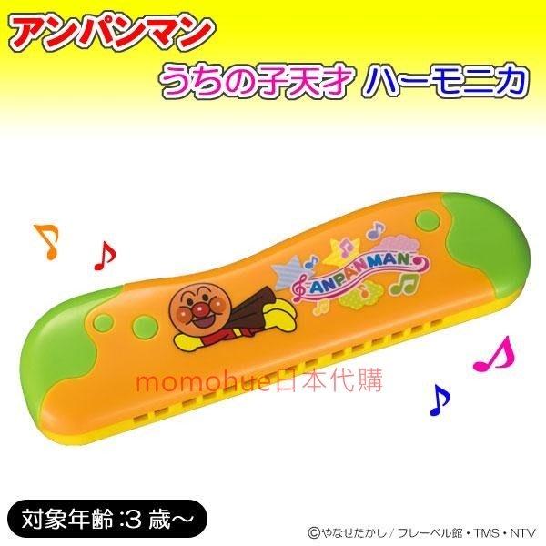 日本 阿卡將 麵包超人 Anpanman 音樂 玩具 樂器 口琴 ☆ A0 11 mo羽小舖 日本代購
