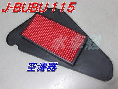 水車殼 車種 PGO JBUBU 115 空濾器 $90元  空濾 濾清器 濾清紙 濾芯 濾紙 空濾紙 J-BuBu