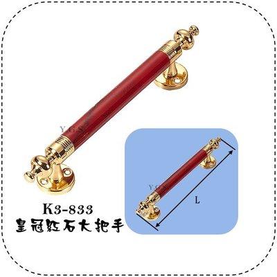 Y.G.S~取手五金~K3-833皇冠紅石大把手 (含稅)